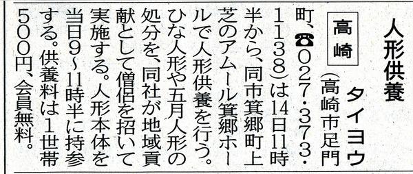 sinbunkiji_1013.jpg