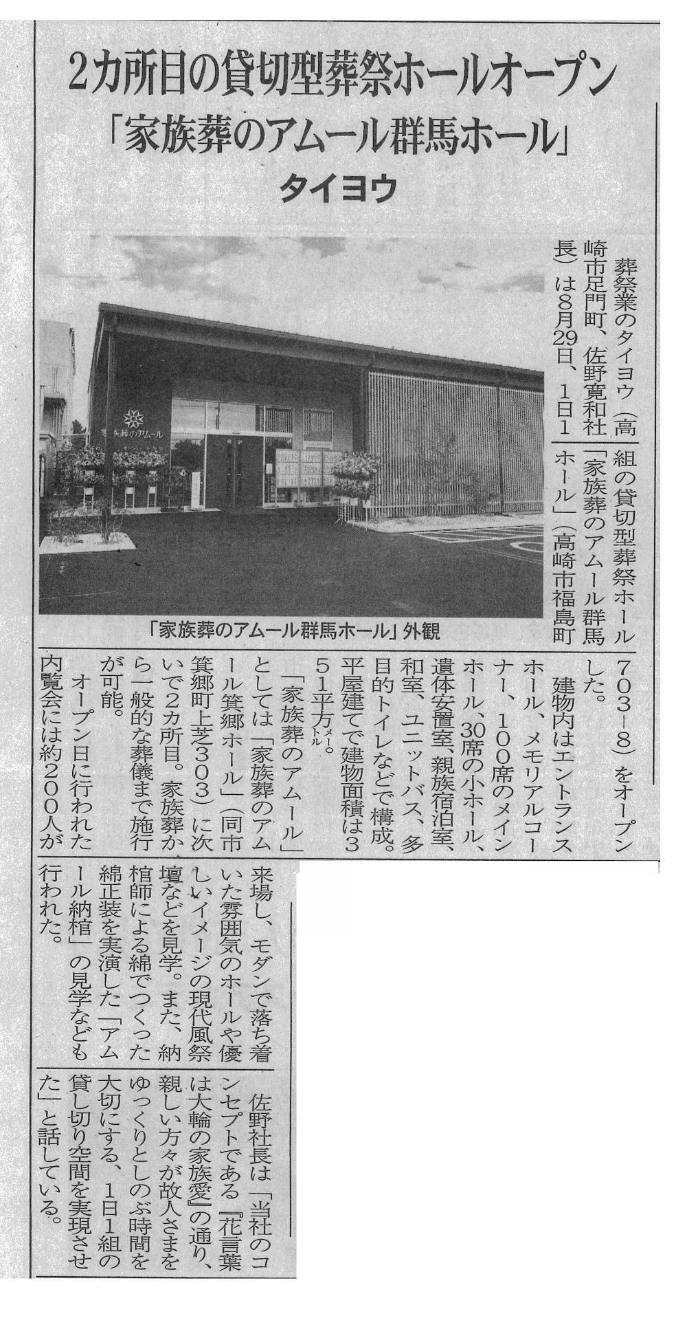media_keizai_0928.png