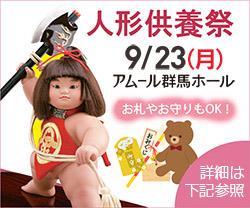 blog_06_ningyouk_250.jpg