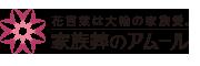 様々なプランをご用意、高崎市の家族葬・葬儀・お葬式ならアムールにおまかせ下さい