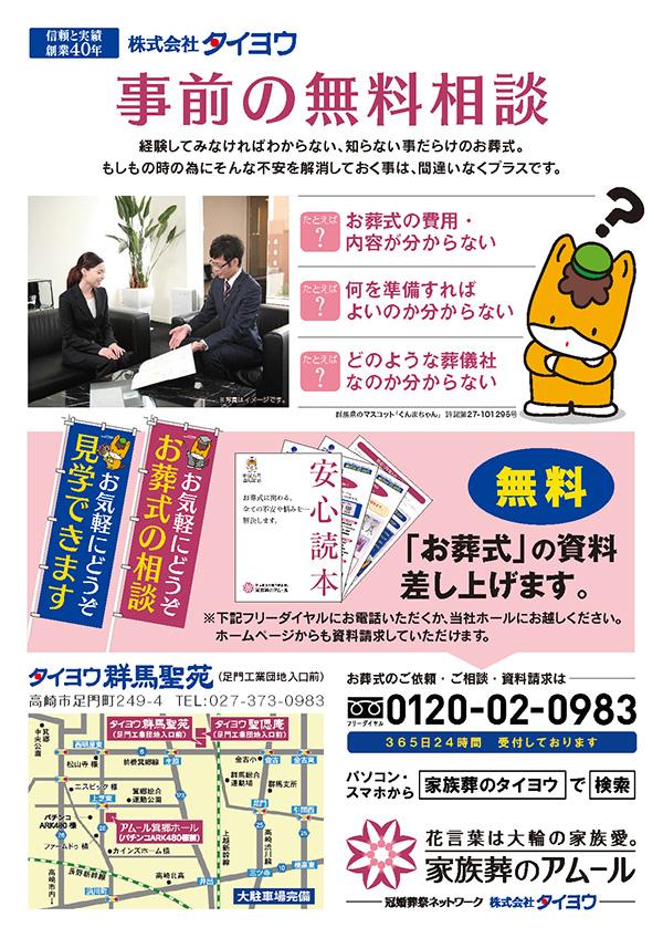 event_161021_taiyou.jpg