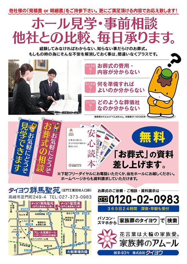 event_170520_taiyou.jpg