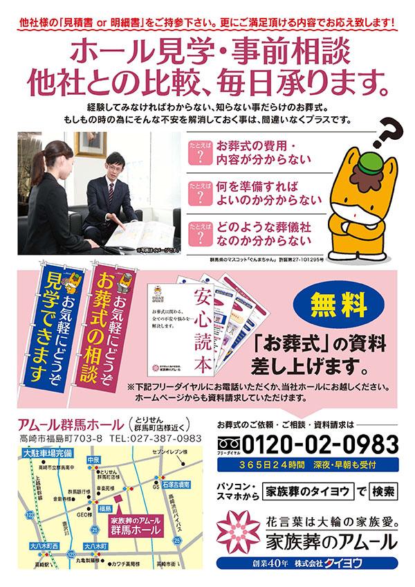 event_20_gunma.jpg