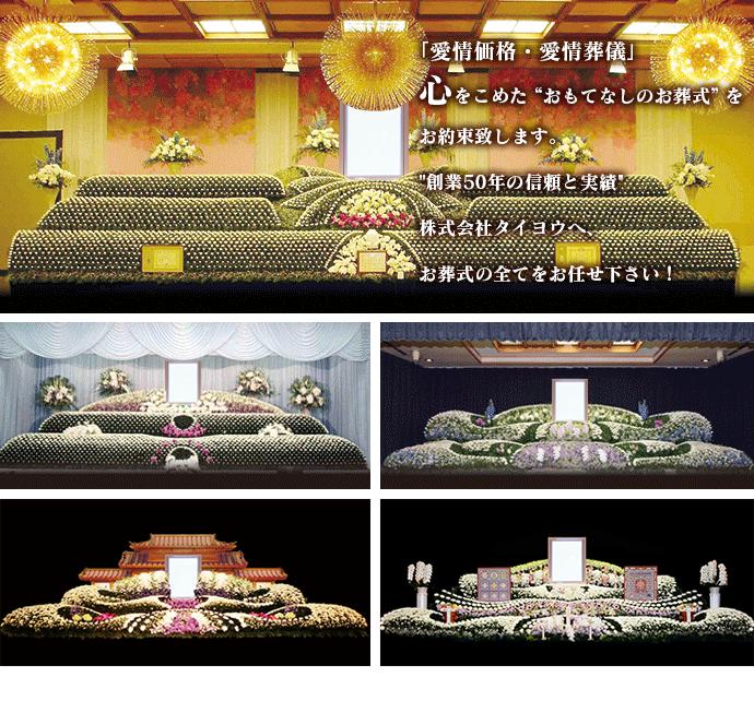 taiyou-altar.png